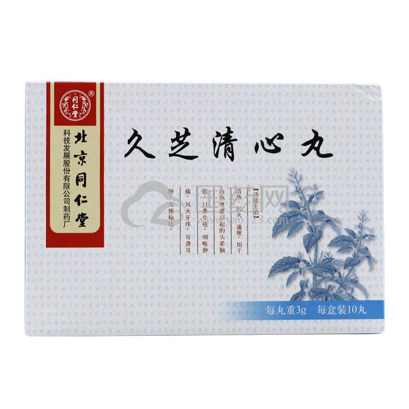 同仁堂 久芝清心丸 3g*10丸/盒