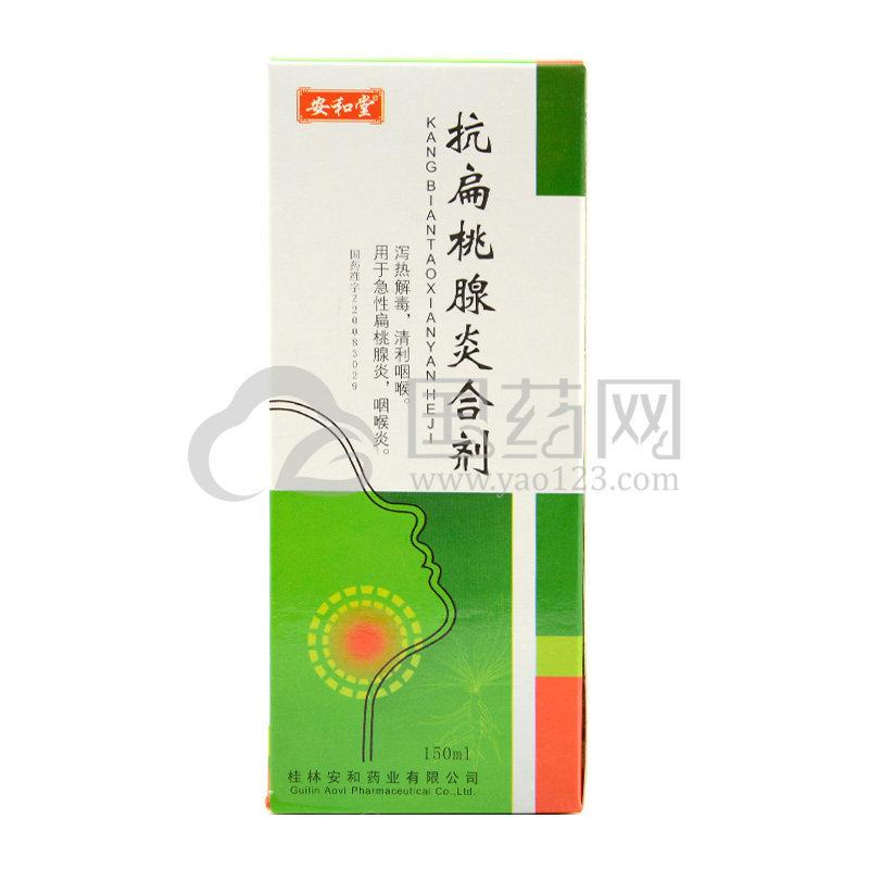 安和堂 抗扁桃腺炎合剂 150ml*1瓶/盒