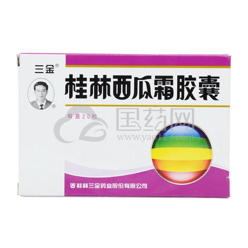 三金 桂林西瓜霜胶囊 0.5G*20粒/盒