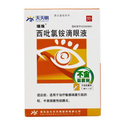 瑞珠 西吡氯铵滴眼液 0.4ml*10支/盒