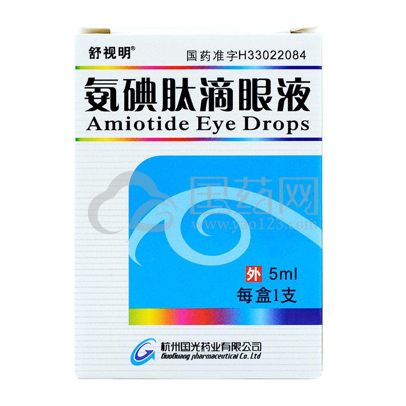 舒视明 氨碘肽滴眼液 5ml*1支/盒