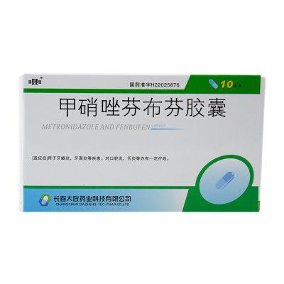 长化 甲硝唑芬布芬胶囊 10粒/盒