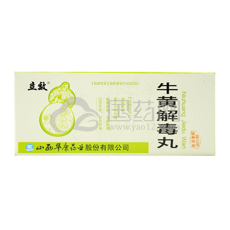 立效 牛黄解毒丸 3g*10丸/盒