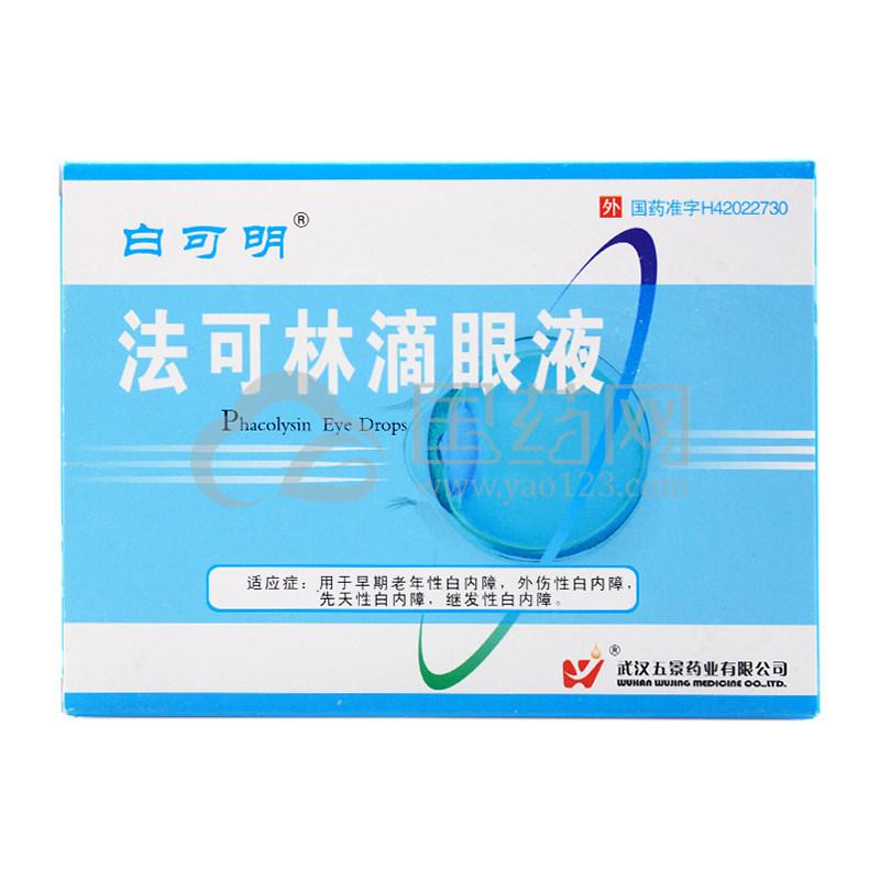 白可明 法可林滴眼液 10ml:1.5mg/盒