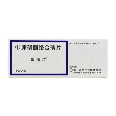 沃丽汀 沃丽汀 卵磷脂络合碘片 60片/盒