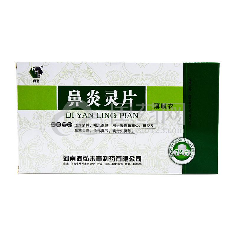 润弘 鼻炎灵片 0.3g*72片/盒