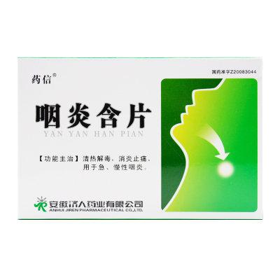 药信 咽炎含片 1g*24片/盒