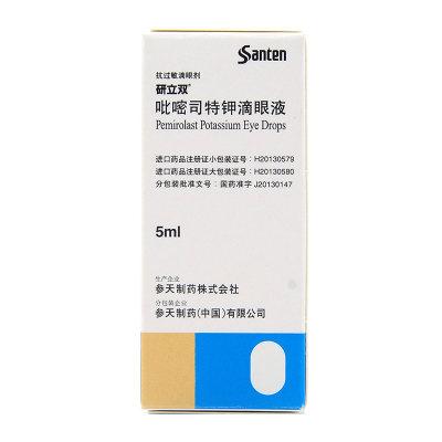 研立双 吡嘧司特钾滴眼液 5ml*1支/盒