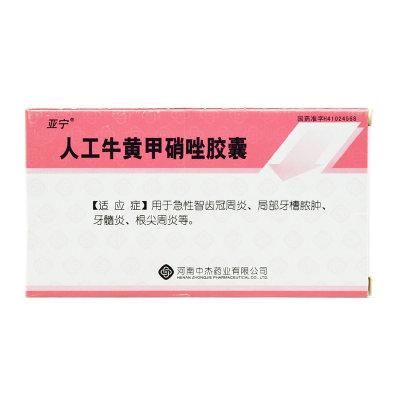 亚宁 人工牛黄甲硝唑胶囊 12粒/盒