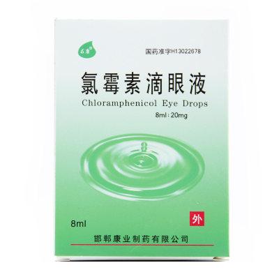 求康 氯霉素滴眼液 8ml/盒