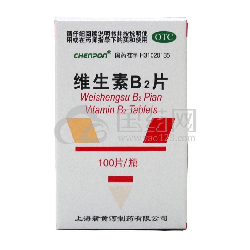 信谊 维生素B2片 100片/盒