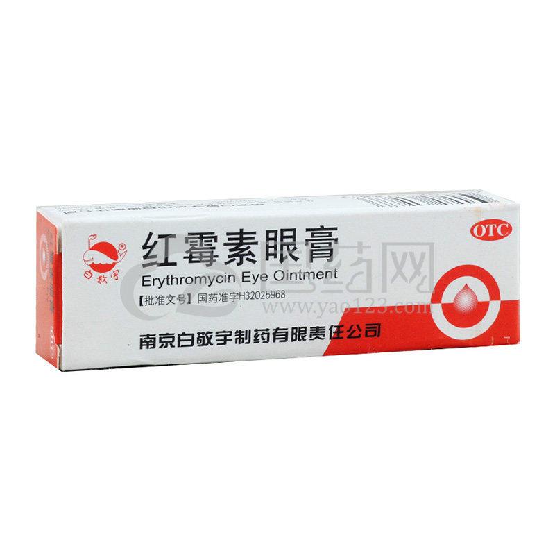 白敬宇 红霉素眼膏 2g/支