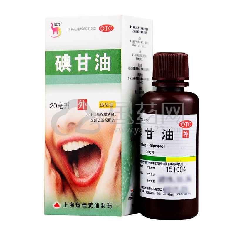 信龙 碘甘油 1%*20ml