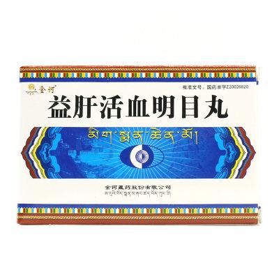 金诃 益肝活血明目丸 0.5g*8丸/盒*3盒