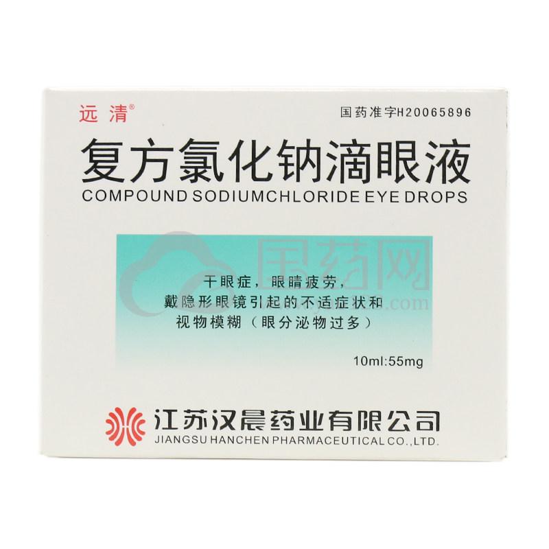 远清 复方氯化钠滴眼液 10ml*1瓶/盒