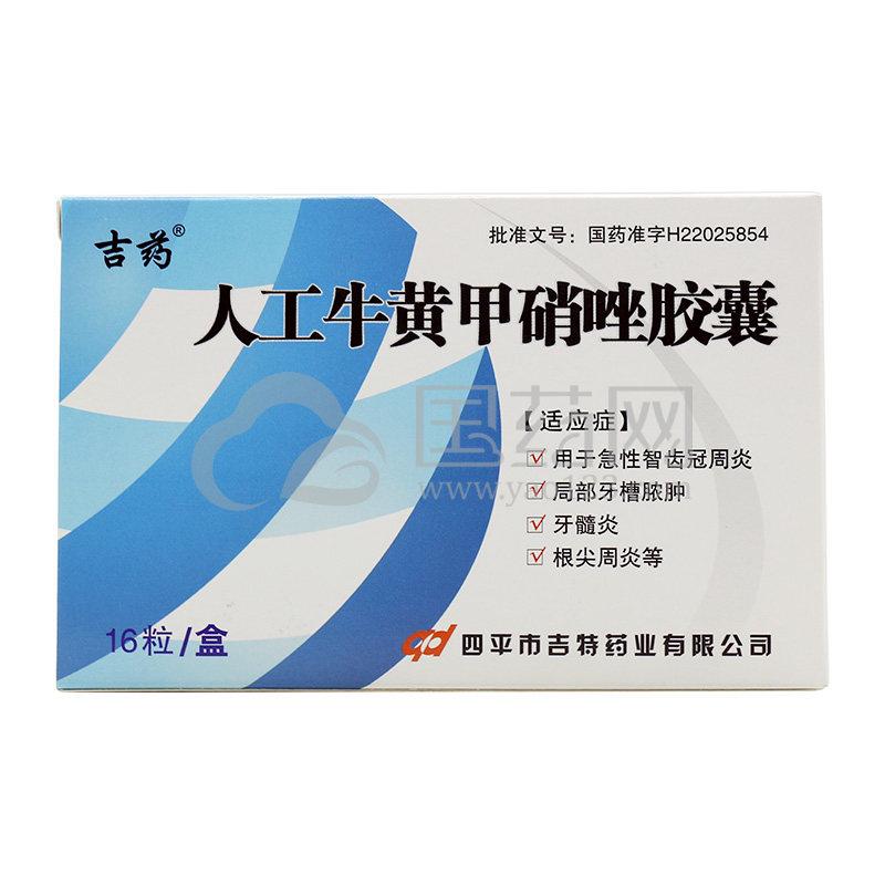 吉药 人工牛黄甲硝唑胶囊 16粒/盒