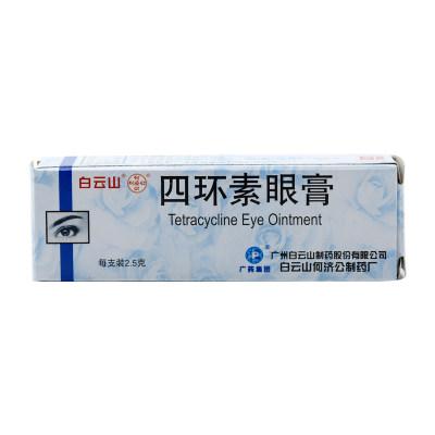 白云山 何济公 四环素眼膏 2.5g*1支/盒