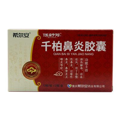 希尔安 伍舒芳 千柏鼻炎胶囊 0.5g*24粒/盒
