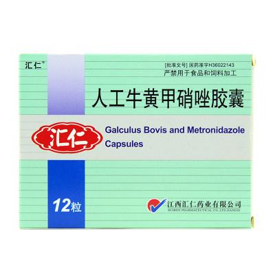 汇仁 人工牛黄甲硝唑胶囊 12粒/盒