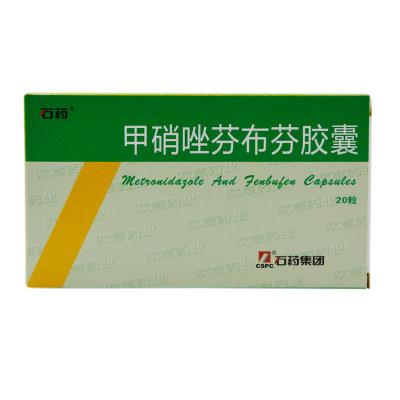 石药 甲硝唑芬布芬胶囊 20粒/盒