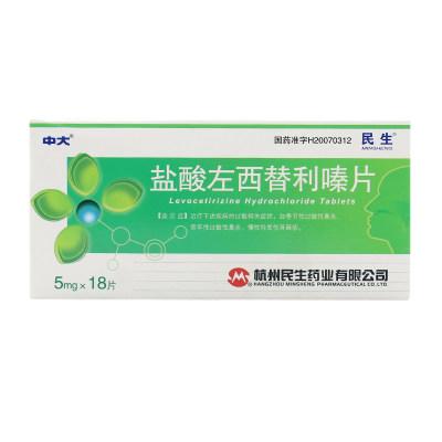 中大 盐酸左西替利嗪片 5mg*18片/盒