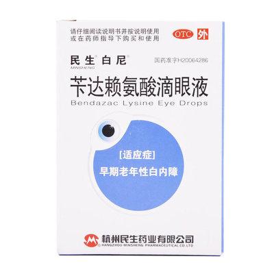 民生 苄达赖氨酸滴眼液5ml