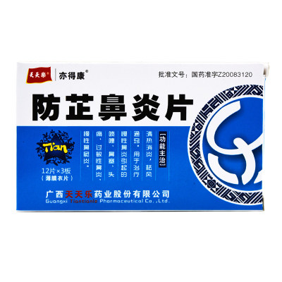 亦得康 防芷鼻炎片 0.43g*36片/盒