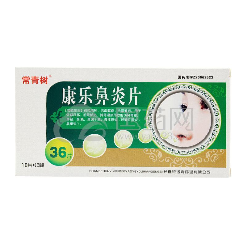 常青树 康乐鼻炎片 0.33g*36片/盒