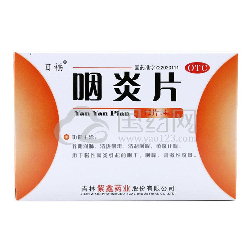 日福 咽炎片 0.25g*48片/盒