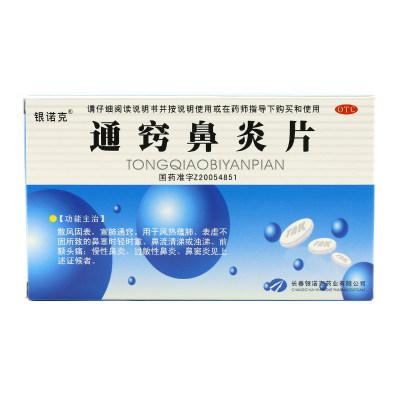 银诺克 通窍鼻炎片 0.3g*18片*2板
