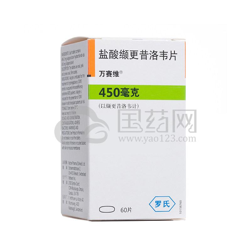 万赛维 盐酸缬更昔洛韦片 450mg*60片