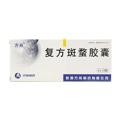 方舟 复方斑蝥胶囊 0.25g*24粒/盒