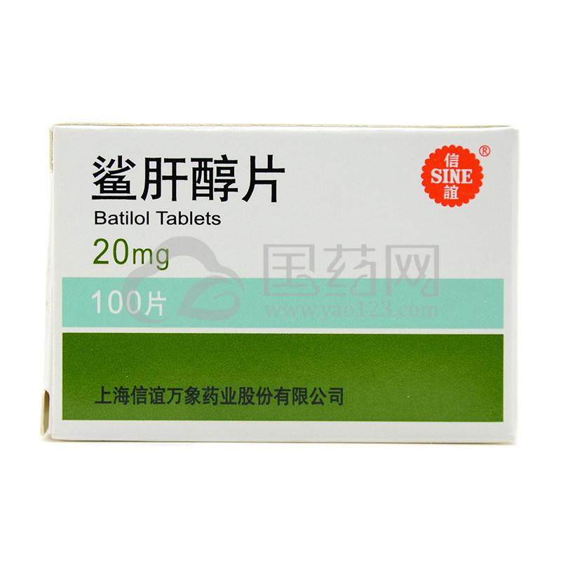 SINE/信谊 鲨肝醇片 20mg*100片/盒