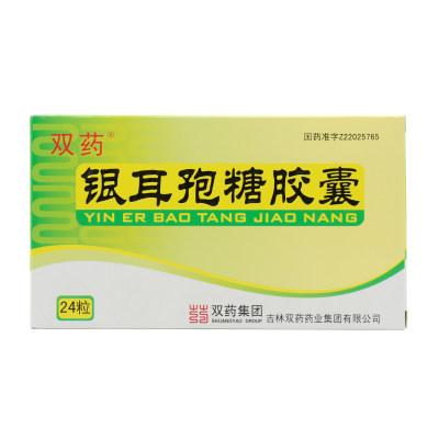 双药 银耳孢糖胶囊 0.25g*24粒/盒