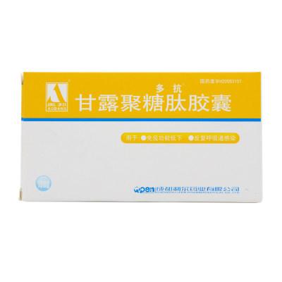 多抗 甘露聚糖肽胶囊 10mg*24粒/盒