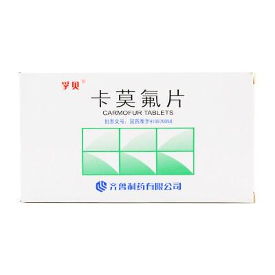 孚贝 卡莫氟片 50mg*24片/盒