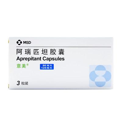 意美 阿瑞匹坦胶囊 (80mg*2粒+125mg*1粒)/盒