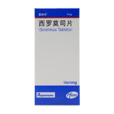 雷帕鸣 西罗莫司片 1mg*10片/盒