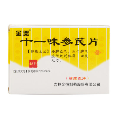 金盟 十一味参芪片 0.3g*48片/盒