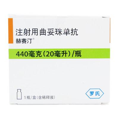 赫赛汀 注射用曲妥珠单抗 0.44g(20ml)(含稀释液)