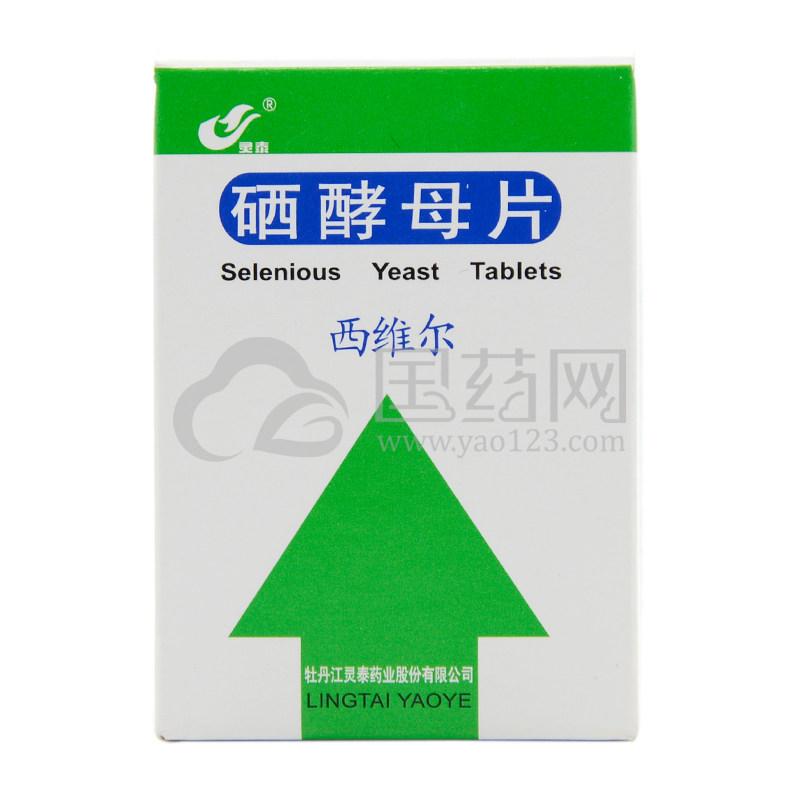 灵泰 西维尔 硒酵母片 0.05mg*50片*1瓶/盒