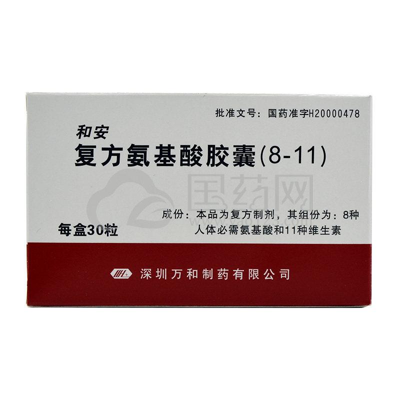 万和 和安 复方氨基酸胶囊(8-11) 30粒/盒