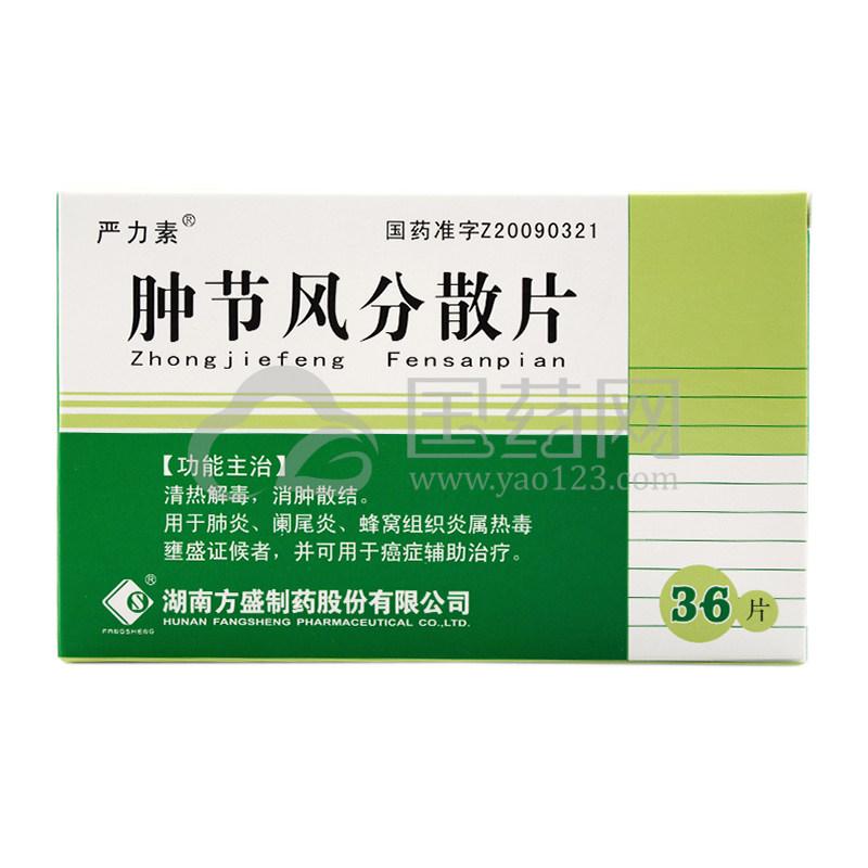 严力素 肿节风分散片 0.5g*36片/盒
