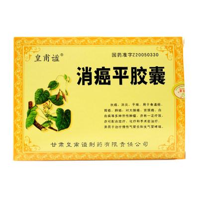 皇甫谧 消癌平胶囊 0.2g*96粒/盒