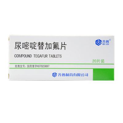 齐鲁 尿嘧啶替加氟片 20片/盒