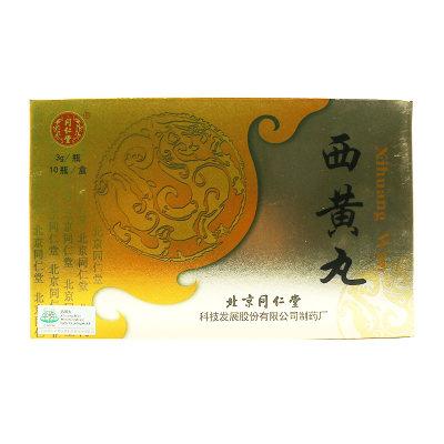 同仁堂西黄丸 3g*10瓶/盒