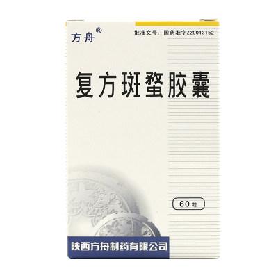 方舟 复方斑蝥胶囊 0.25G*60粒/盒