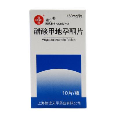 SINE/信谊 醋酸甲地孕酮片 160mg*10片*1瓶/盒