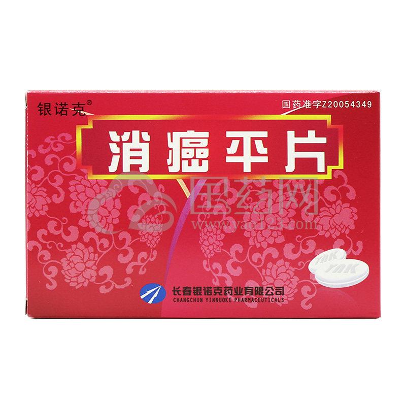 银诺克 消癌平片 0.3g*30片/盒