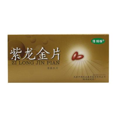 隆顺榕 紫龙金片 0.65g*48片/盒